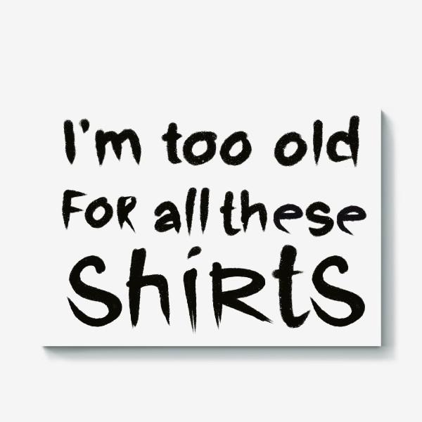 Холст «слишком стар для всех этих футболок!»