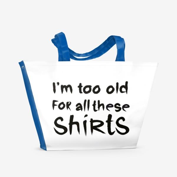 Пляжная сумка «слишком стар для всех этих футболок!»