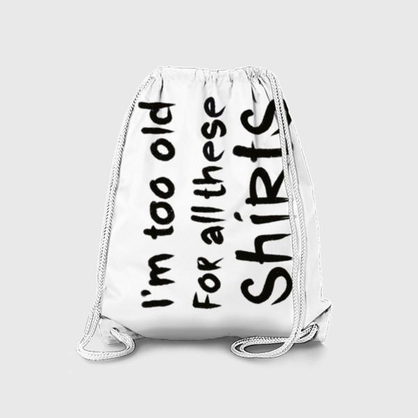 Рюкзак «слишком стар для всех этих футболок!»