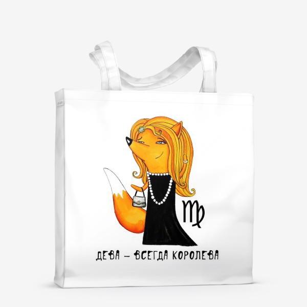 Сумка-шоппер «Дева - всегда Королева»