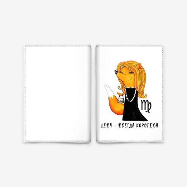 Обложка для паспорта «Дева - всегда Королева»