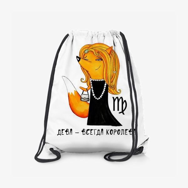 Рюкзак «Дева - всегда Королева»