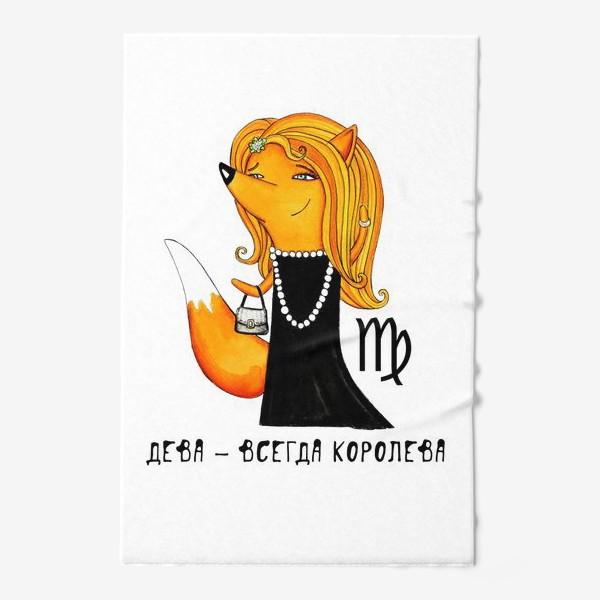 Полотенце «Дева - всегда Королева»