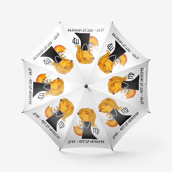 Зонт «Дева - всегда Королева»