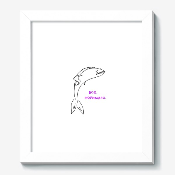 Картина «Обидчивая рыба. Все нормально»