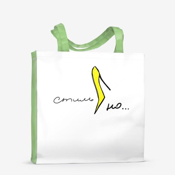Сумка-шоппер «Желтый туфель. Стильно»