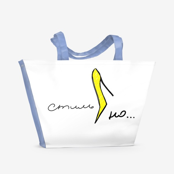 Пляжная сумка «Желтый туфель. Стильно»
