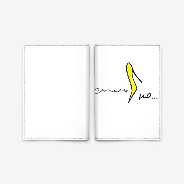 Обложка для паспорта «Желтый туфель. Стильно»