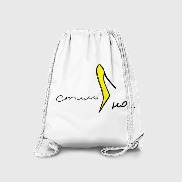 Рюкзак «Желтый туфель. Стильно»