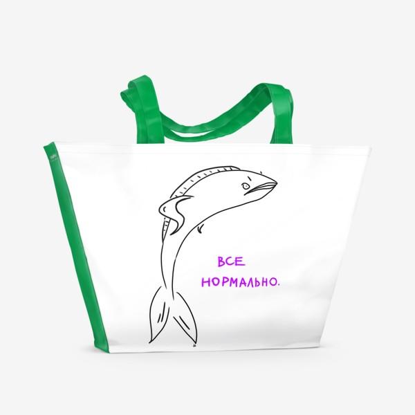 Пляжная сумка «Обидчивая рыба. Все нормально»