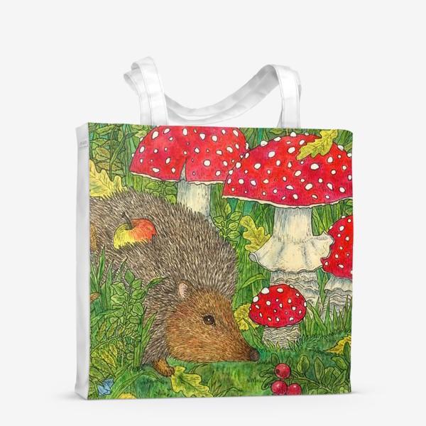 Сумка-шоппер «Маленький ежик в лесу среди мухоморов»