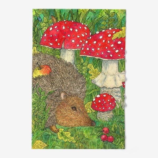 Полотенце «Маленький ежик в лесу среди мухоморов»