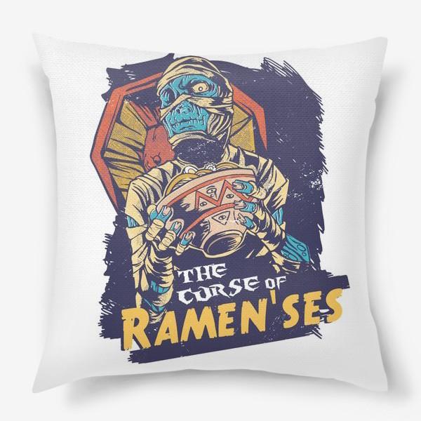 Подушка «Проклятие Мумии Рамензеса»