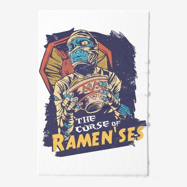 Полотенце «Проклятие Мумии Рамензеса»