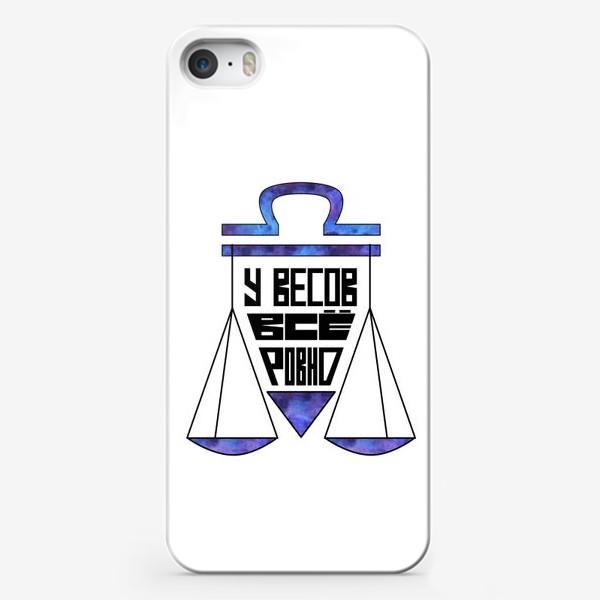 Чехол iPhone «Знак зодиака ВЕСЫ»
