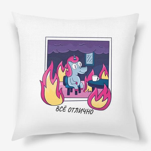 Подушка «Всё отлично мем с единорогом»