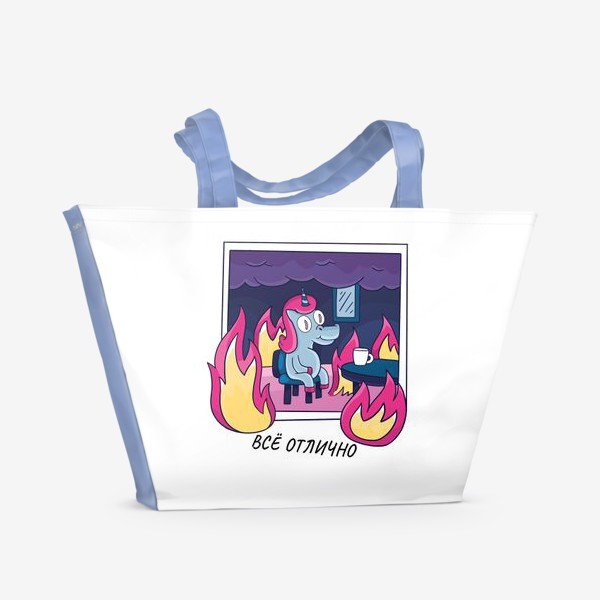 Пляжная сумка «Всё отлично мем с единорогом»