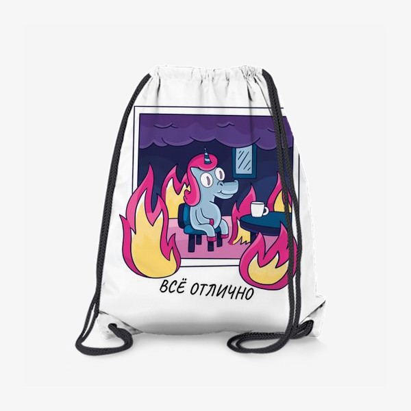 Рюкзак «Всё отлично мем с единорогом»