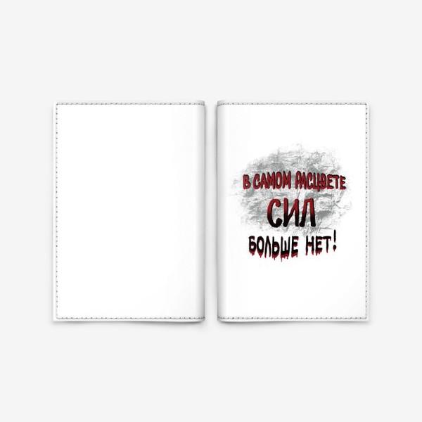 Обложка для паспорта «В самом расцвете сил! Чёрный юмор))»