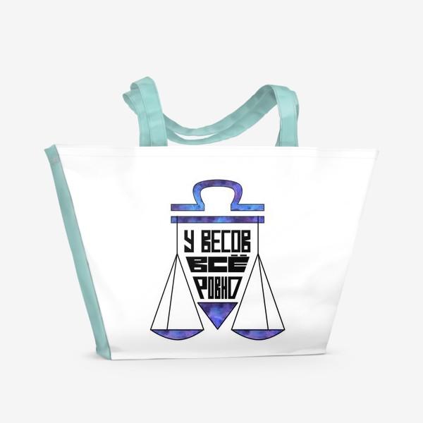 Пляжная сумка «Знак зодиака ВЕСЫ»