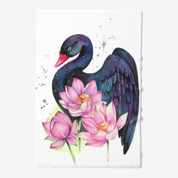 Полотенце «Черный лебедь»