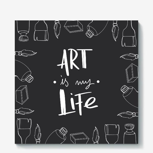 Холст «Искусство моя жизнь. Принт для художников надпись на черном. Краски,кисти»