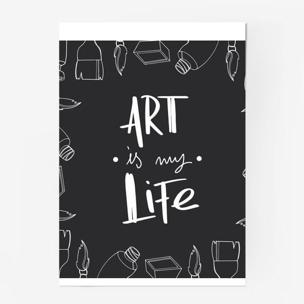 Постер «Искусство моя жизнь. Принт для художников надпись на черном. Краски,кисти»