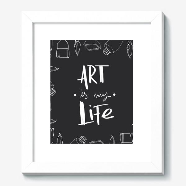 Картина «Искусство моя жизнь. Принт для художников надпись на черном. Краски,кисти»