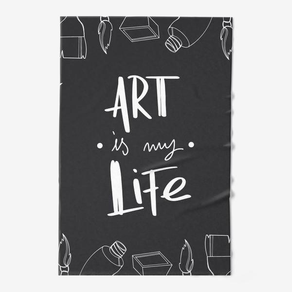 Полотенце «Искусство моя жизнь. Принт для художников надпись на черном. Краски,кисти»