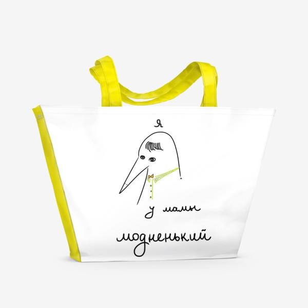 Пляжная сумка «Птиц - я у мамы модненький. Стиль. Мода. Красота»