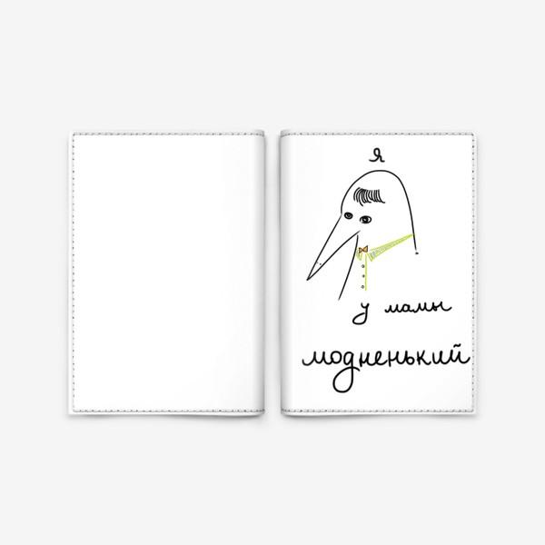Обложка для паспорта «Птиц - я у мамы модненький. Стиль. Мода. Красота»