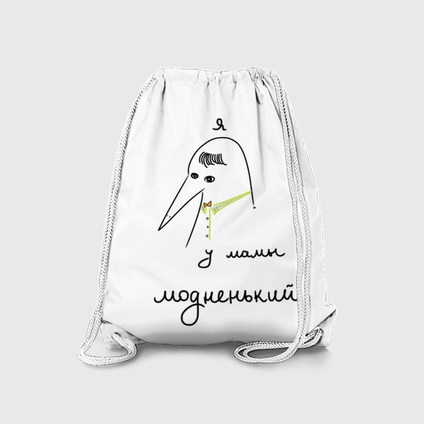 Рюкзак «Птиц - я у мамы модненький. Стиль. Мода. Красота»