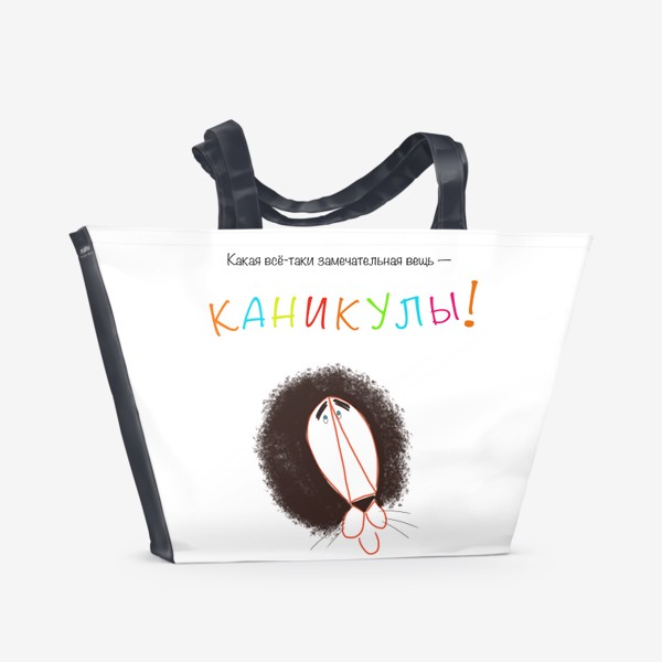 Пляжная сумка «Замечательная вещь - каникулы. Бонифаций. Скоро в школу. 1 сентября »
