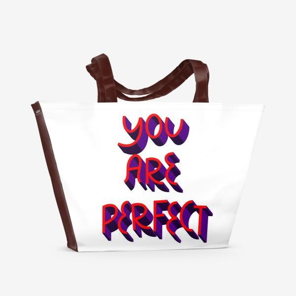 Пляжная сумка «You are perfect»