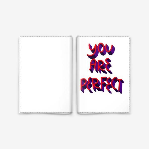 Обложка для паспорта «You are perfect»