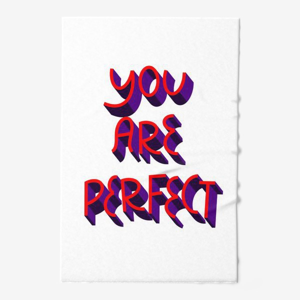 Полотенце «You are perfect»