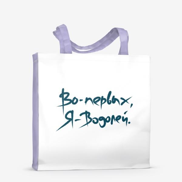 Сумка-шоппер «Я-водолей »