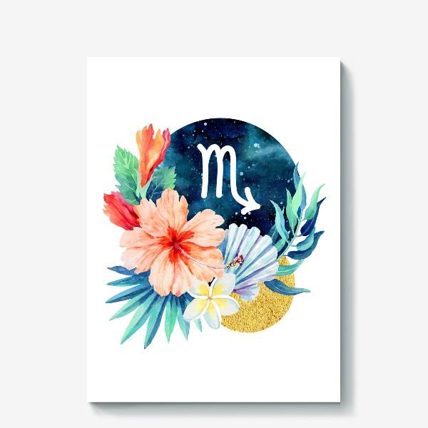 Холст «Подарок для СКОРПИОНА Тропические цветы»