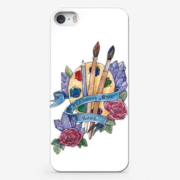 Чехол iPhone «Я художник, я так вижу»