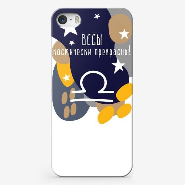 Чехол iPhone «Подарок для мужчины ВЕСЫ»