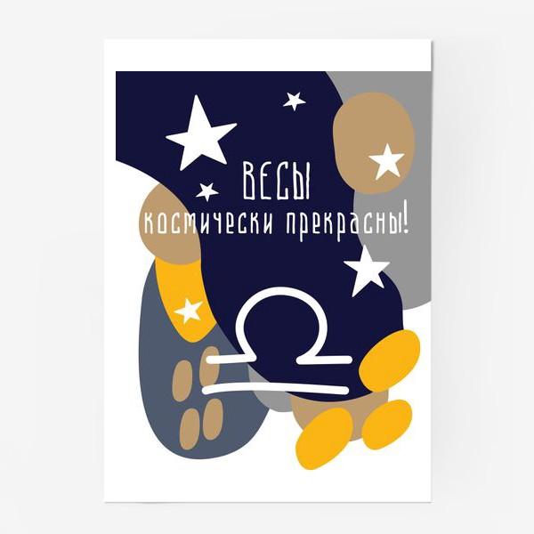 Постер «Подарок для мужчины ВЕСЫ»