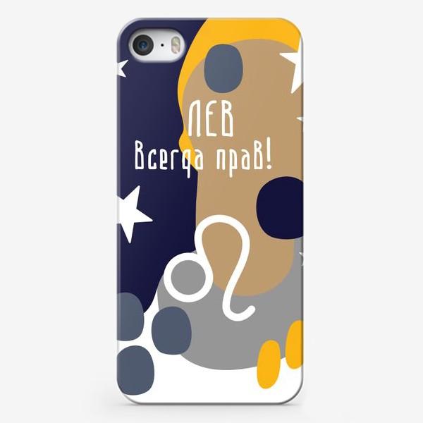 Чехол iPhone «Подарок для мужчины ЛЬВА»
