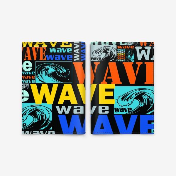 Обложка для паспорта «волна»