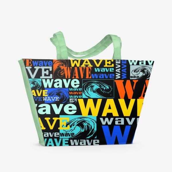 Пляжная сумка «волна»