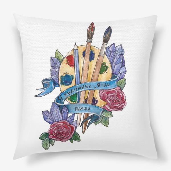 Подушка «Я художник, я так вижу»