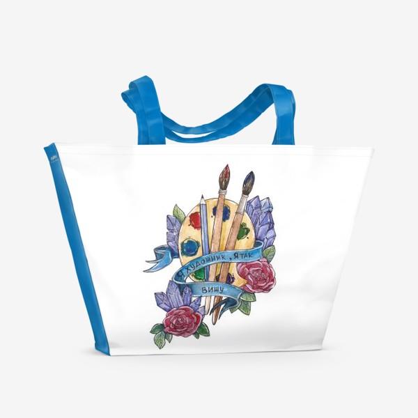 Пляжная сумка «Я художник, я так вижу»