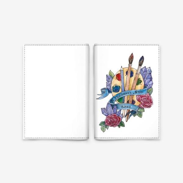 Обложка для паспорта «Я художник, я так вижу»