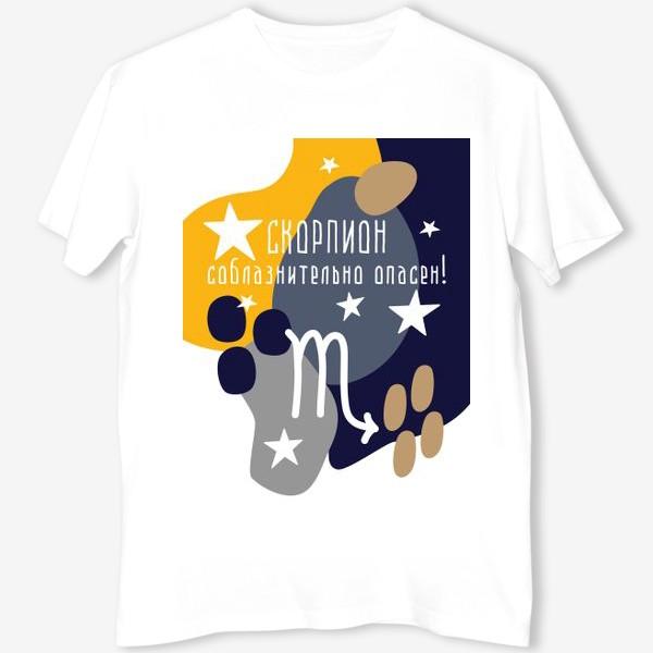 Футболка «Подарок для мужчины СКОРПИОНА»