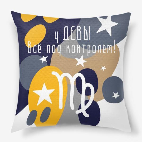 Подушка «Подарок для мужчины ДЕВА»