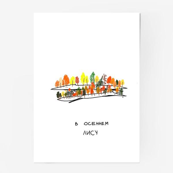 Постер «В осеннем лису. Золотая осень. Осенняя пора»